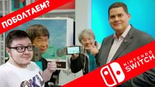 Подробности о Nintendo Switch