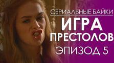 Игра Престолов (Game of Thrones) Эпизод 5