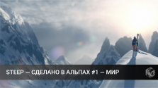 Steep: Made in the Alps #1 — The World | На русском | RUS VO