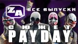Задротская Академия — Сюжет PAYDAY [#1-6]