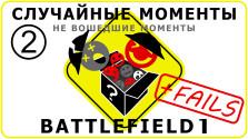 СЛУЧАЙНЫЕ МОМЕНТЫ BATTLEFIELD 1 \ RANDOM BATTLEFIELD 1