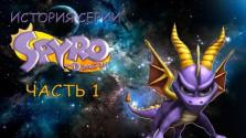 История серии Spyro the Dragon | Часть 1