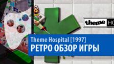 Theme Hospital — Ретро обзор [Выпуск 42]