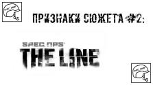 Признаки Сюжета #2: Spec Ops: The Line