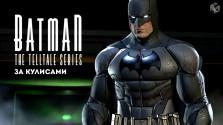 Batman: The Telltale Series — Behind The Scenes | На русском | RUS VO