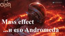 Всё не так просто с Andromeda