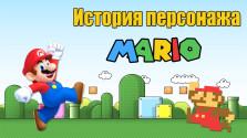 Герои нашего детства | История персонажа Mario