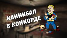 Каннибал в Конкорде [Моды Fallout 4]