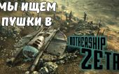 Fallout 3: Мы ищем пушки! Mothership Zeta