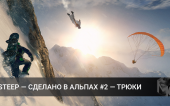 Steep: Made in the Alps #2 — Tricks | На русском | RUS VO