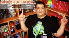 МОЯ КОЛЛЕКЦИЯ (800+ ИГР!)