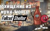 Похищение из Nuka-World! [Fallout Shelter]