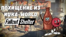 Похищение из Nuka-World! [Fallout Shelter]