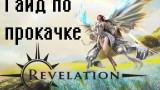 Война войной, а обед по расписанию! Гайд по прокачке в Revelation, часть 1