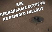 Fallout Лор: Специальные встречи из первого Fallout
