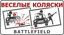 Веселые коляски (джипы) Battlefield 4 \ Funny machines Battlefield 4