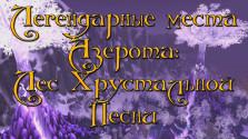 Лес Хрустальной Песни