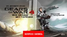 Gears of War 4. Внезапные шестерёнки [Эспресс-запись]