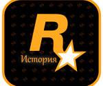 Rockstar North (Games) – история умельцев, которые знают свое дело. Часть 1. Как все начиналось [DMA Design]