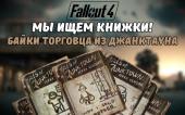 Fallout 4: Мы ищем книжки! — Байки торговца из Джанктауна