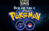 Все не так с Pokemon GO
