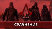 Unity VS Syndicate — какая Assassin's Creed лучше?