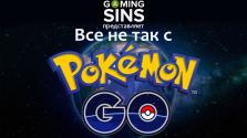 Все не так с Pokemon GO