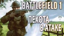Пехота в Атаке | Battlefield 1 Лучшие Моменты