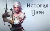 История Цири   Ведьмак\Witcher   История Персонажа