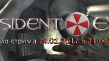 Стрим Resident Evil 7