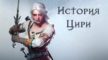 История Цири | Ведьмак\Witcher | История Персонажа