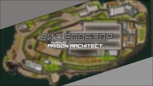 [Видеообзор] Prison Architect