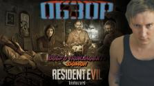 Обзор RESIDENT EVIL 7 — Проклятый старый дом (18+)
