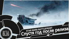 Star wars: Battlefront спустя год после релиза.