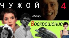 Чужой 4 ВОСКРЕШЕНИЕ Обзор
