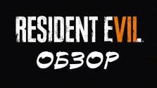 Обзор Resident Evil 7 (Не 12 из 10, Не 10 из 10, но всё равно очень круто!)