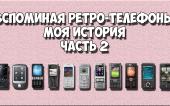 Вспоминая ретро-телефоны — МОЯ ИСТОРИЯ часть — 2