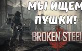 Fallout 3: Мы ищем пушки в Broken Steel!