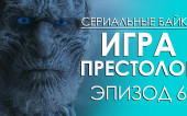 Игра Престолов (Game of Thrones) Эпизод 6