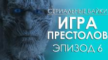 Игра Престолов (Game of Thrones) Эпизод 6