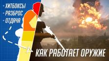 Стрельба в Battlefield 1 | Как работает оружие