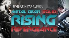 Трудности разработки — Metal Gear (Solid) Rising: Revengeance
