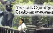 The Last Guardian. Серьезные отношения.