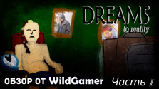 Обзор Dreams To Reality от WildGamer