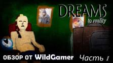 Обзор Dreams To Reality от WildGamer