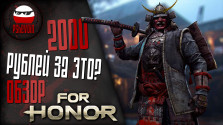 Обзор ЗБТ игры For Honor