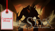Обзор Styx: Master Of Shadows. Похождения цианичного Гоблина