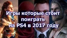 Игры которые стоит поиграть на PS4 в 2017 году [music game video] [18 проектов]