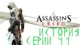История Серии Assassin's Creed: Минус-первая часть