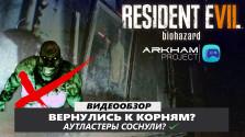 RESIDENT EVIL 7 biohazard И ЭТО OUTLAST?